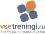 Все тренинги Новосибирска