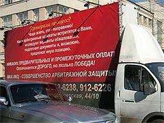 Реклама юридических услуг (Москва)