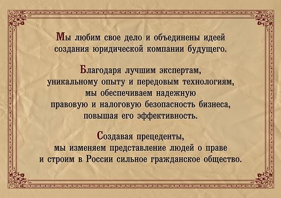 Миссия Юридической фирмы «Ардашв и Партнеры»