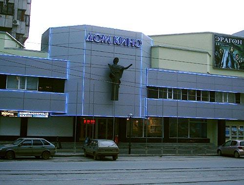 Фасад здания Дома кино